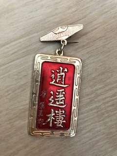 世界巡迴紀念襟章系列 中國北京