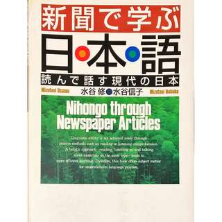 The Japan Times - Nihongo through Newspaper Articles