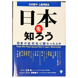 ALC Press - Intermediate to Advance Reader - People Who Played Important Roles in Japan's Modernization