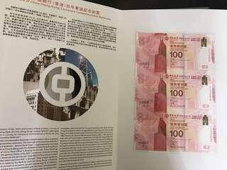 中銀百年紀念鈔 三連張