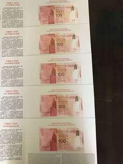 中銀百年紀念鈔 單張 x 5