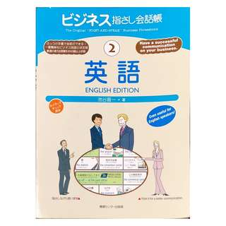 Point and Speak Business Japanese Phrasebook