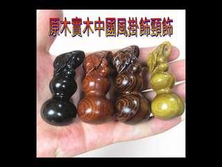 (2件/2pieces) 珠寶首飾系列 (380蚊4件) (原木實木中國風掛飾頸飾) (天良系列) (包Buyup自取) (China style pendent made of wood)