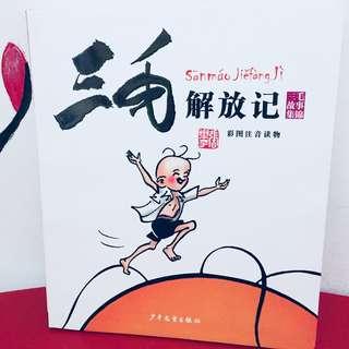 COMIC BOOK  [三毛解放记]