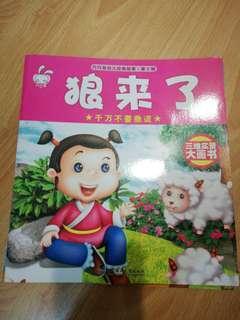 10 mandarin story books