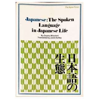 Japan Times - Japanese: The Spoken Language in Japanese Life
