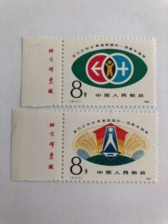 Prc china T91 Family planning imprint name mnh