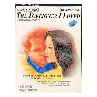 Hiragana Times - The Foreigner I Loved
