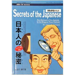 Hiragana Times - Secrets of the Japanese