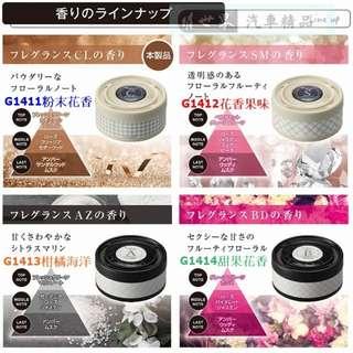 🚚 權世界@汽車用品 日本CARMATE PERFUME固體香水消臭芳香劑 G1411-四種味道選擇