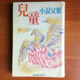 何紫 小童小說又集