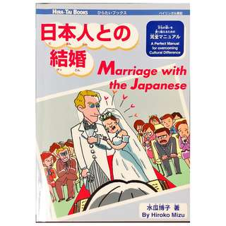 Hiragana Times - Marriage with the Japanese - A Perfect Manual for overcoming Culture Differences