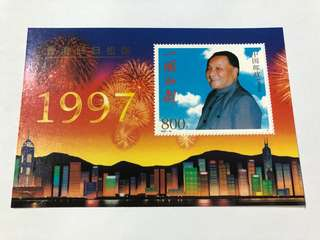 Prc china 1997-10M return of hong kong MS mnh