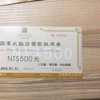 國賓飯店 餐卷 粵菜川菜 共12張