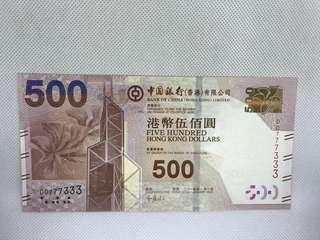 DD777333 HKD500 BOC