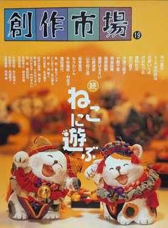 🚚 創作市場19 ,日本原文書 ,各種貓群像 ,材質的創作 ,愛貓族不可錯過的好書。