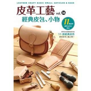 (省$23)<20180126 出版 8折訂購台版新書> 皮革工藝. VOL.36 經典皮包、小物, 原價 $117, 特價$94