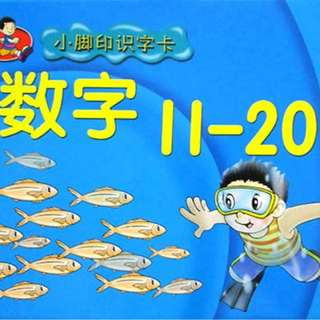Buku Anak FLASH CARDS CHINESE - NUMBER 11-20