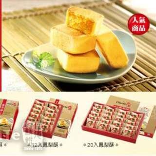 (已截單)台灣佳德鳳梨酥12件 鳳凰酥12件