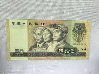 第四套人民幣50 1990 WA88629497