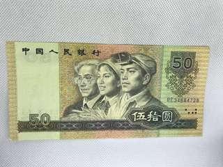 第四套人民幣50 1990 RE34684728