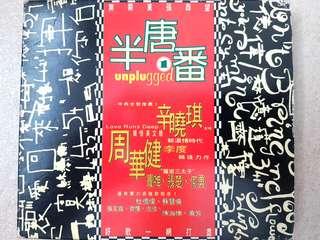 Unplugged Emil Chou Li Du Winnie Hsin Chi Yu Sarah Chen Tarcy Su 半唐番 週華健 李度 陳淑樺 齊豫 張艾嘉 萬芳