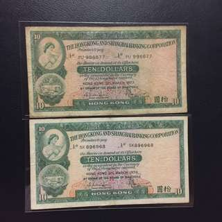1977、78年兩張匯豐銀行$10 靚號