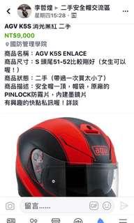 AGV安全帽