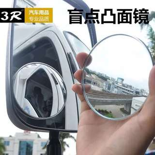 Car blind spot mirror 汽車倒后視 033