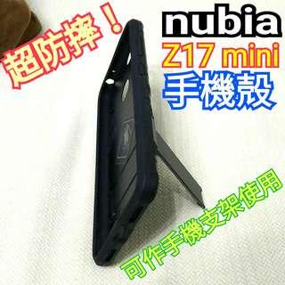 Nubia Z17 mini 超防摔手機殼 保護套 努比亞