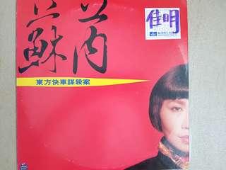 80s pop Julie Su Rui 1990 promo vinyl for station 80年代金曲 蘇芮 東方快車謀殺案 1990 黑膠唱片