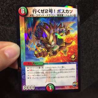 Promo Duel Masters card