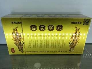 (全場最平)香港同溢 金盒 益安寧丸 正貨正版