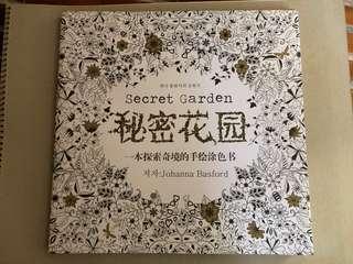 秘密花園填色簿