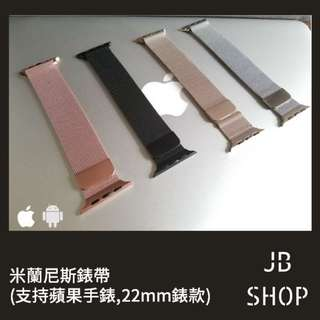Apple Watch 錶帶 黑色 銀色 玫瑰金 香檳金 米蘭尼斯鋼帶 Milanese Loop Apple Watch Band Strap 42mm/38mm