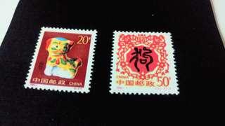1994 甲戍狗年郵票 一套兩個