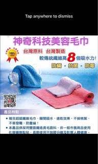 long face towel (38cm by 24cm)