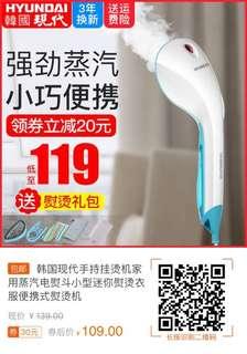 (淘寶$30優惠卷)韓國現代手持掛燙機家用蒸汽電熨斗小型迷你熨燙衣服便攜式熨燙機