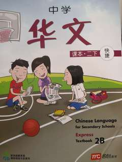 Sec 2 Express Chinese textbook 2B 中学华文课本