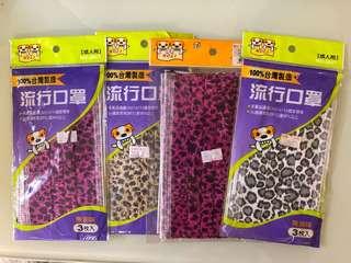 豹紋口罩 台灣制造 一包3個