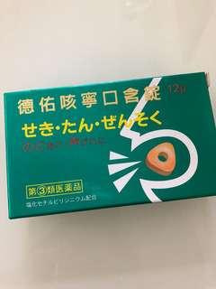 德佑咳寧口含錠 喉嚨發炎止痛藥 12粒