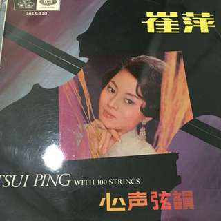 Tsui Ping Chinese vinyl record
