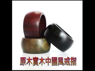 (2件/2pieces) 珠寶首飾系列 (原木實木中國風戒指) (天良系列) (包Buyup自取) (China style ring made of wood)