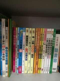 小學生適用書本