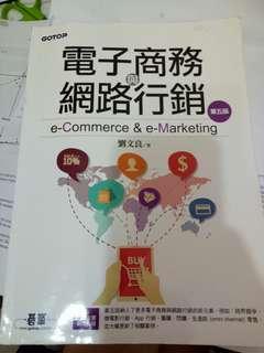 電子商務與網路行銷 第五版 劉文良 e-commerce & e-marketing #畢業兩百元出清
