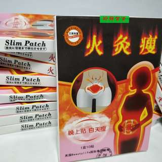 🚚 Hong kong Slimming night patch 10 patches per box chinese medicate