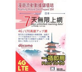 日本 DOCOMO 4G上網卡 電話卡 電話咭 數據卡 🎉🎉Can share wifi 全日本通用