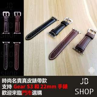 (熱賣款) 新款 Samsung Gear S3 (22mm 錶款通用) 錶帶 時尚名貴真皮錶帶款 (2色) Gear S3 (suitable all 22mm smart watch) full-grain leather Strap
