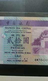 1996年 BM版 貳拾圓 20元 澳門中國銀行 全新直版