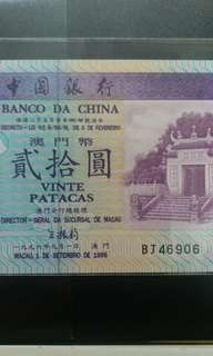 1996年 BJ版 貳拾圓 20元 澳門中國銀行 全新直版